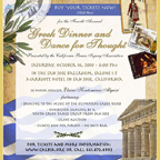 California Brain Injury Association: Greek Dinner 2010
